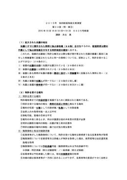 2015.10.14中大 知的財産取扱文章演習 第4回