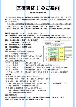 1 2014年度基礎研修Ⅰ