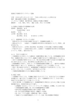 島根女子短期大学インタビュー記録