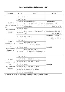 現任研修日程表[DOC:45KB]
