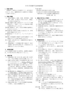日 本 小 児 看 護 学 会 会 則