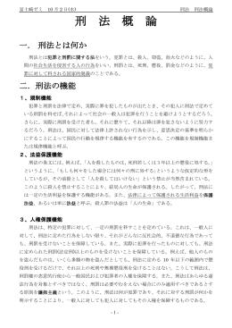 刑法入門・刑法概論