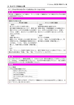 新訂版・情報モラル編 解答 - Nichibun.net