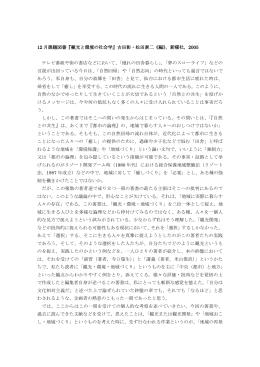 12月課題図書『観光と環境の社会学』古田彰・松田素二《編》,新曜社