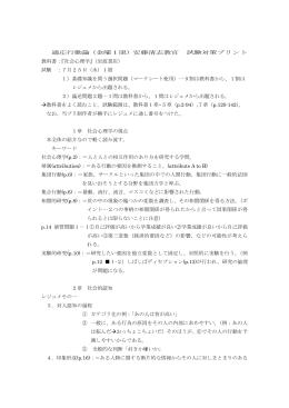 適応行動論(金曜1限)安藤清志教官 試験対策プリント