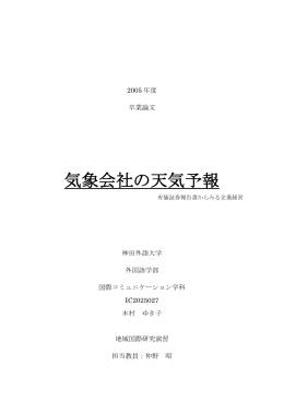 「y.kimura essay」をダウンロード