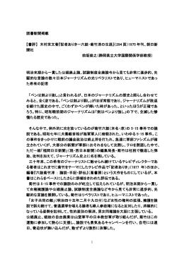 記者ありき・菊竹六鼓