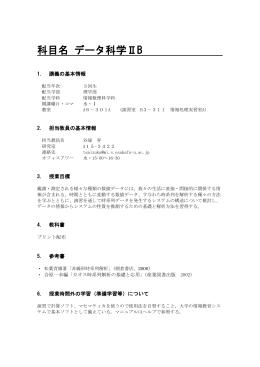 大阪府立大学配布用シラバスフォーマット