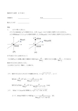 第2回目 演習問題の解答