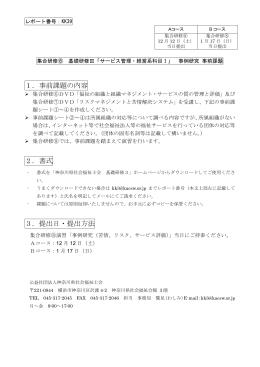 レポート番号KK39 - 神奈川県社会福祉士会