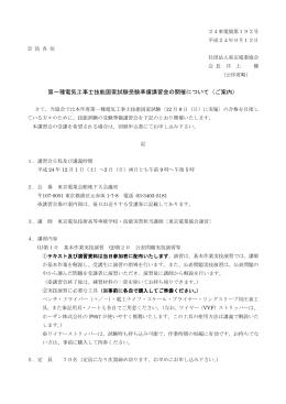 24東電協第192号 平成24年9月12日 会 員 各 位 社団法人東京電業