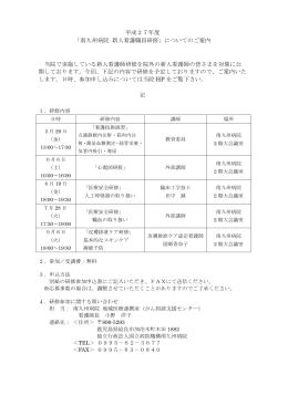 H27 新人看護師研修参加申込書(Wordファイル)