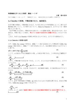 物質機能化学1および演習 講義ノート05