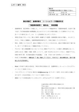 レポート番号KK31 - 神奈川県社会福祉士会