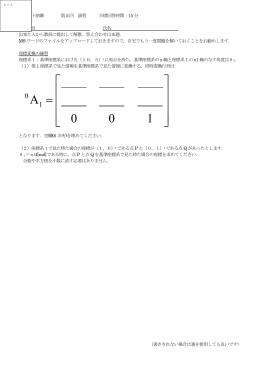 2013年度 第5回演習(23 KB)