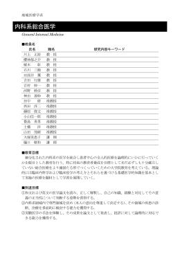 内科系総合医学