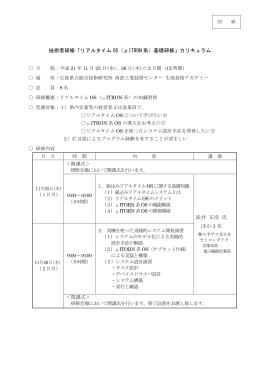 リアルタイムOS研修カリキュラム(Word文書)