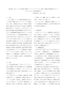 090119分担田代班研究報告書案