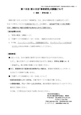 18事例概要 - NPO法人 岡山県介護支援専門員協会