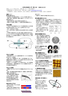 材料系物理工学 第1回 2003