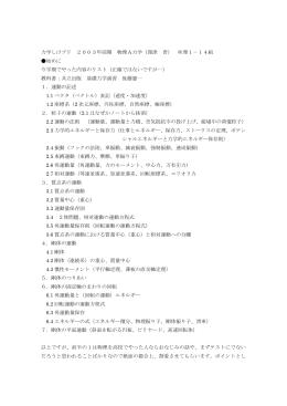 力学しけプリ 2003年前期 物理A力学(深津 晋) @理1-14組
