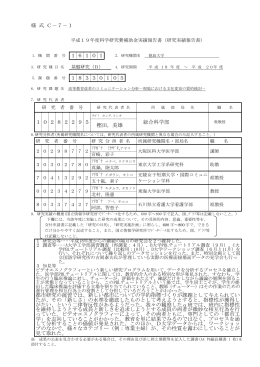 様 式 C-7-1 - 樫田研究室 のサイトへようこそ