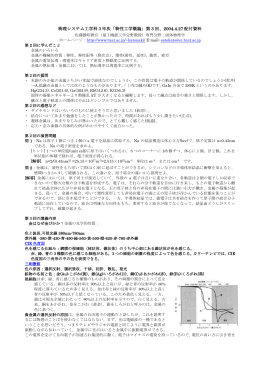 物理システム工学科3年次「物性工学概論」第4回、2003