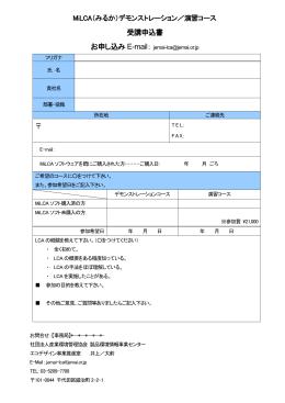 JEMAI-LCA Pro演習コース