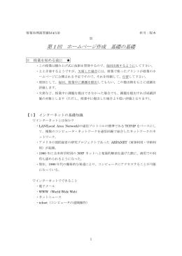 情報処理演習Ⅲa(4/22), b, c, d(4/20) 担当:阪本 崇