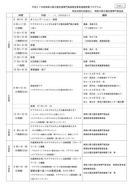 平成27年度神奈川県介護支援専門員実務従事者基礎研修プログラム