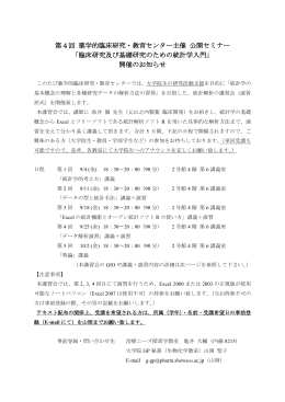 本講習会の詳細な予定とGIO、SBOsはこちらクリック