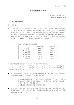 レジメをダウンロード - 母語・継承語・バイリンガル教育(MHB)研究会
