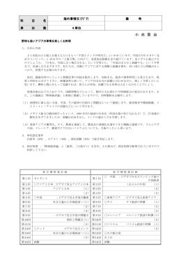 海外事情Ⅲ(アジア)