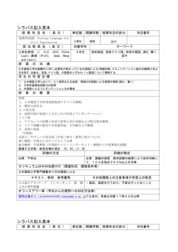 土木建設技術外国語