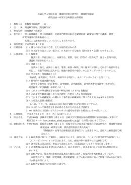 教員公募要領(環境経済・政策学分野).