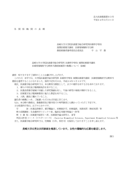 事務連絡 - 長崎大学 薬学部