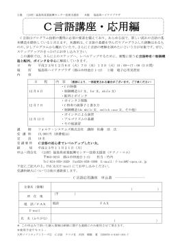 MS Excel 活用実践講座 - 福島県産業振興センター技術支援部