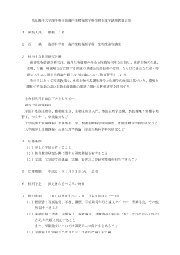 京海洋大学海洋科学部海洋食品科学科食品品質設計学講座教官公募