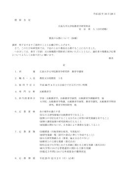 平成13年5月21日 - 学会業務情報化サービス