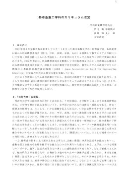 word版 - 東京都市大学 共用Webサーバーの利用について