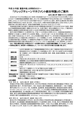 受講生募集 - 金沢工業大学