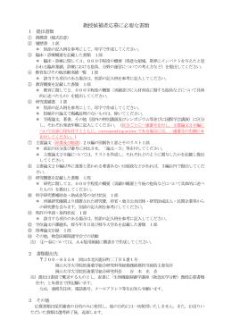 1 - 岡山大学