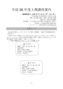 平成26年度上期講座案内 一般財団法人 日本カウンセリング・センター