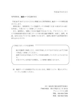 平成22年8月31日 - 福島県介護支援専門員協会