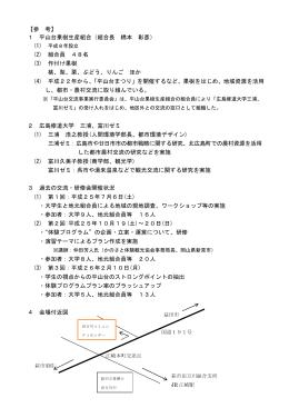 参考資料(修道大田万川発表会).