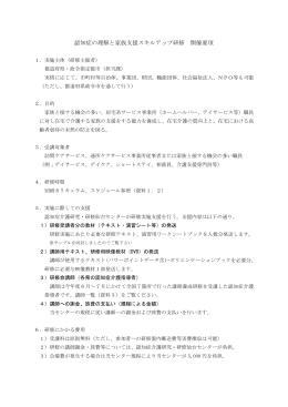 認知症の理解と家族支援スキルアップ研修 開催要項 1.実施主体(研修
