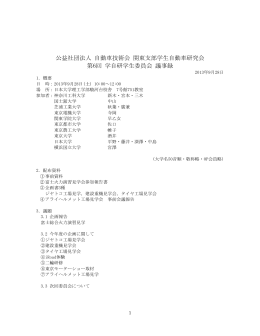 2013_meeting_report_6