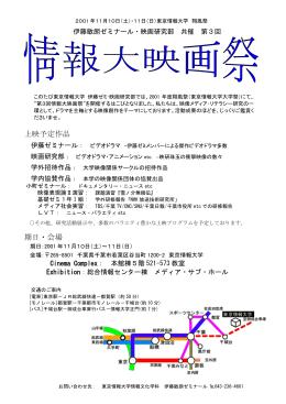 同Word版 - 東京情報大学