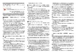 VNS月1ニュース(Fax&Eメール) NO,20 発行:平成15年9月20日