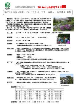 兵庫県立淡路景観園芸学校 講座では、「まちづくりガーデナー」として花と